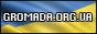 Miskrada.org.ua - веб сайти міських та селищних рад України